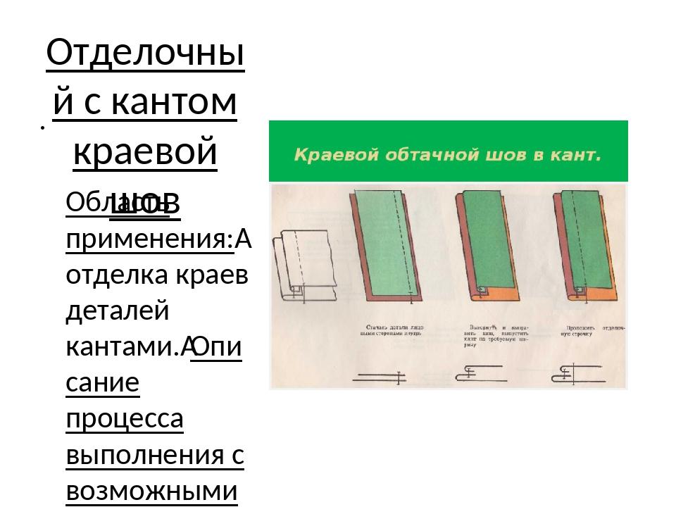 Отделочный с кантом краевой шов Область применения:отделка краев деталей кан...
