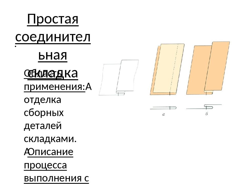 Простая соединительная складка Область применения:отделка сборных деталей ск...
