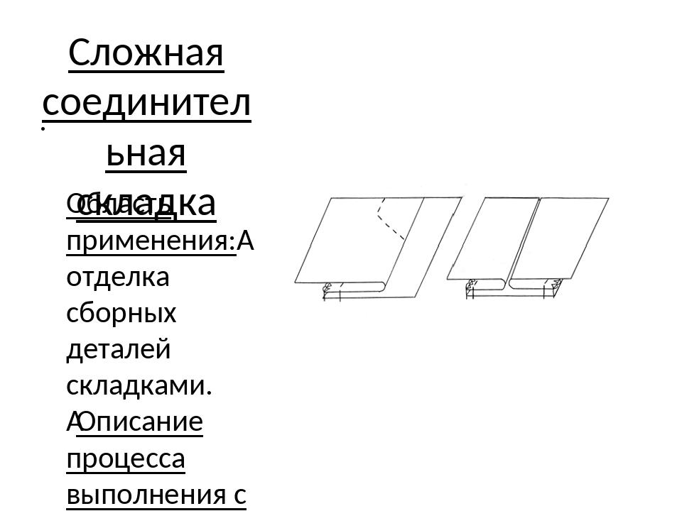 Сложная соединительная складка Область применения:отделка сборных деталей ск...