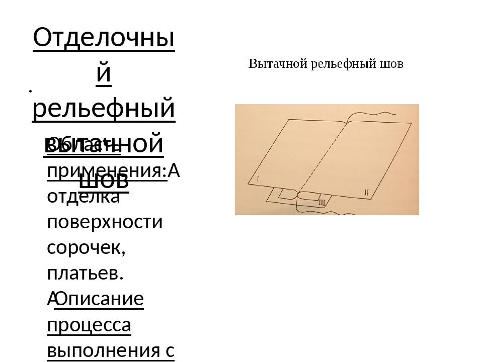 Отделочный рельефный вытачной шов Область применения:отделка поверхности сор...