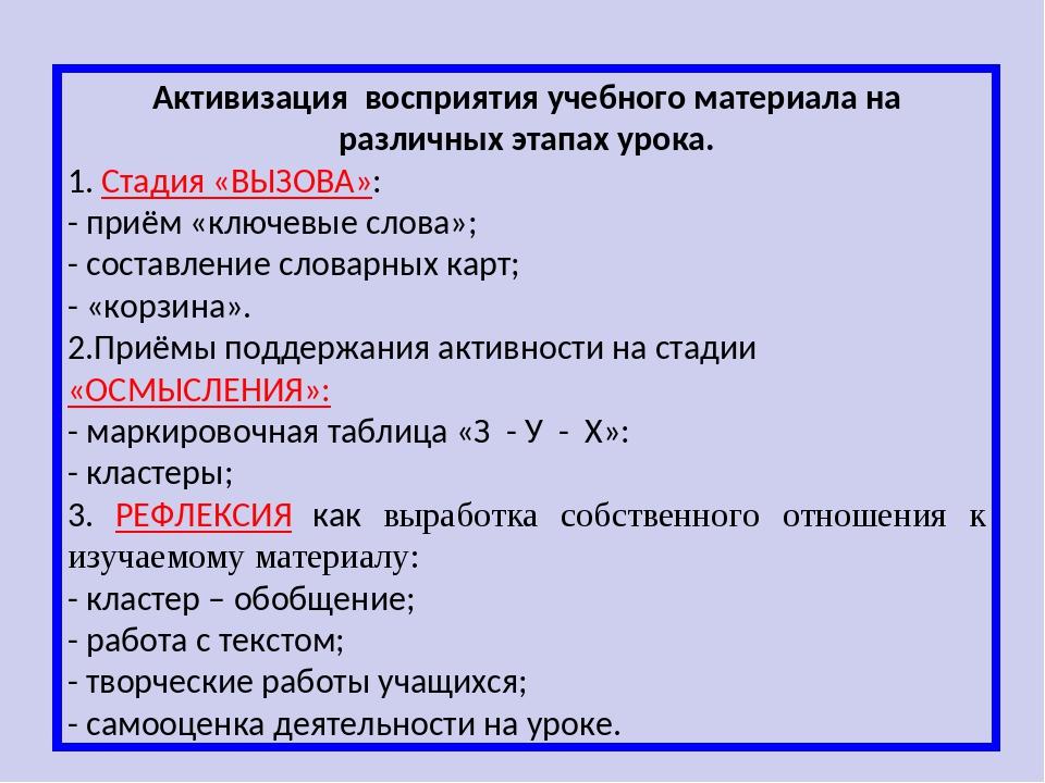 Активизация восприятия учебного материала на различных этапах урока. 1. Стади...