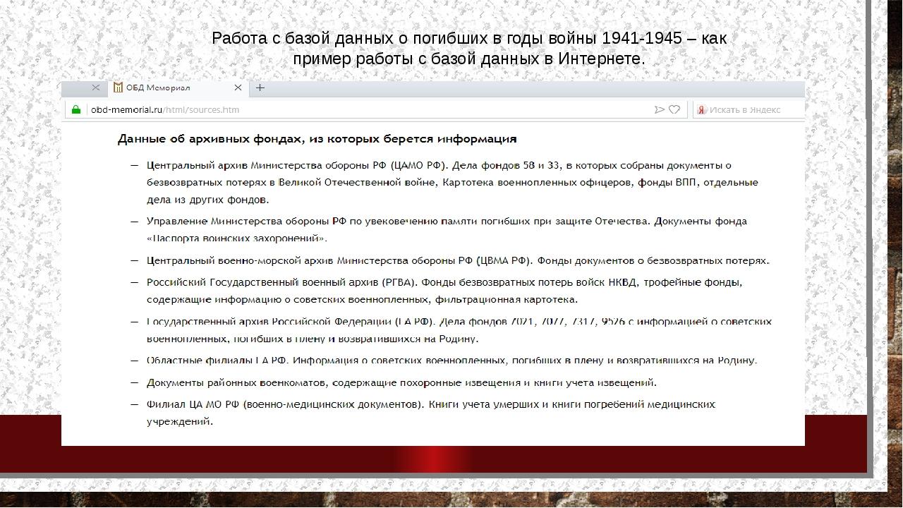 Работа с базой данных о погибших в годы войны 1941-1945 – как пример работы с...