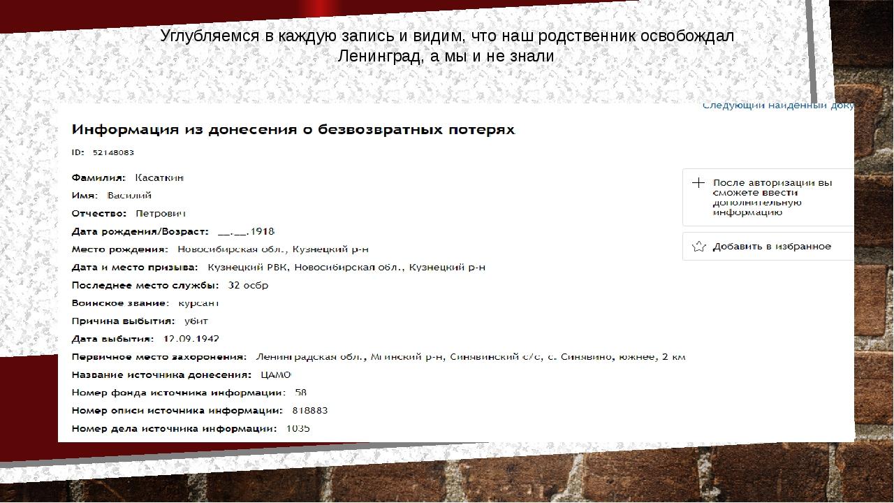 Углубляемся в каждую запись и видим, что наш родственник освобождал Ленинград...