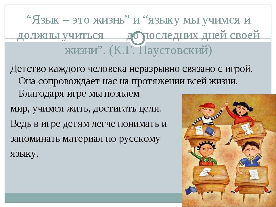 """""""Язык – это жизнь"""" и """"языку мы учимся и должны учиться до последних дней свое..."""