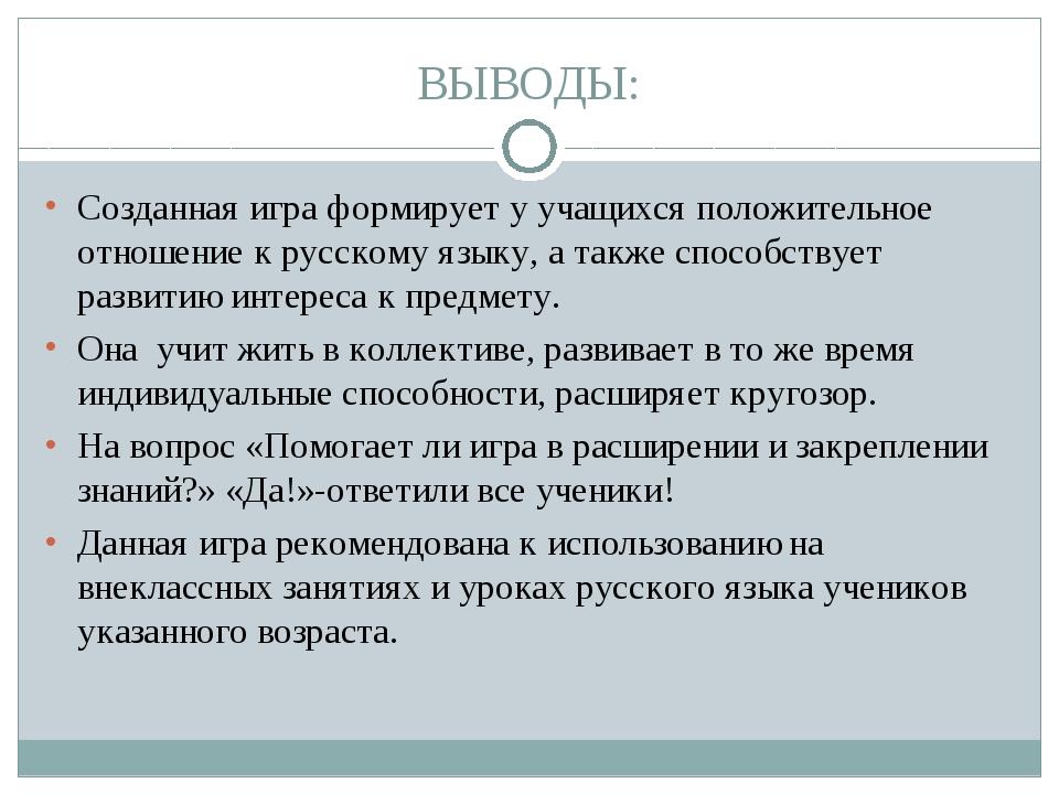 ВЫВОДЫ: Созданная игра формирует у учащихся положительное отношение к русском...
