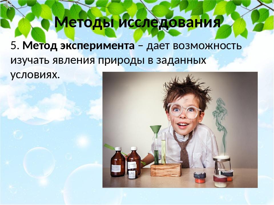 Методы исследования 5. Метод эксперимента – дает возможность изучать явления...