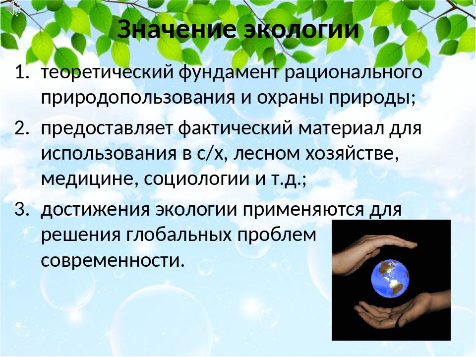Значение экологии теоретический фундамент рационального природопользования и...