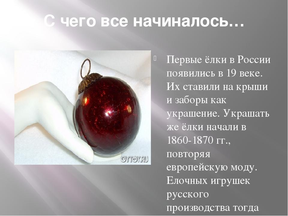 С чего все начиналось… Первые ёлки в России появились в 19 веке. Их ставили н...