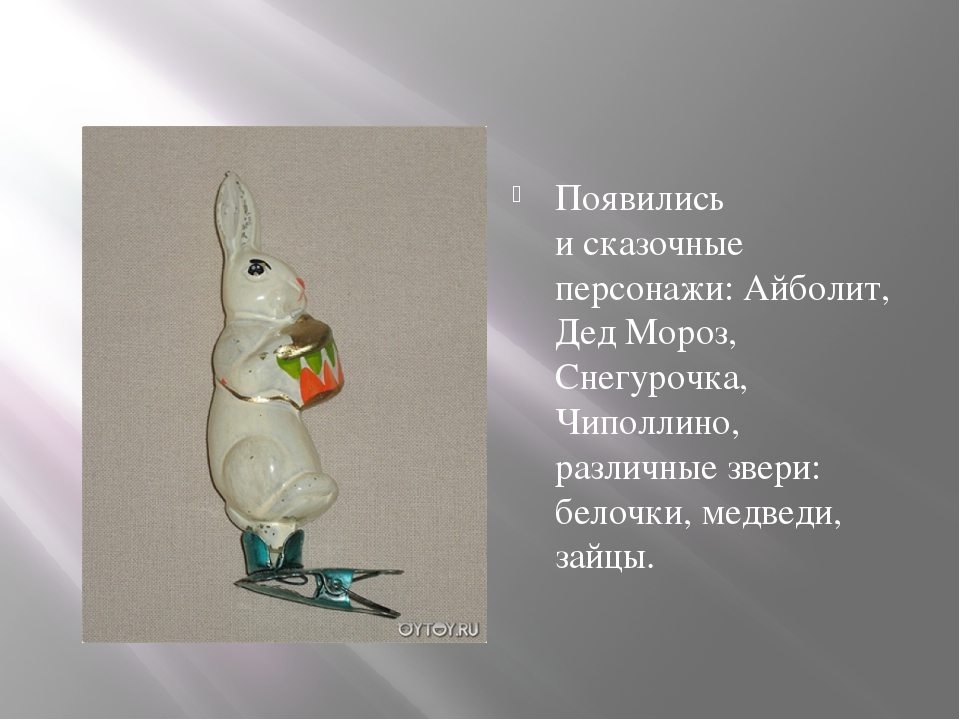 Появились исказочные персонажи: Айболит, Дед Мороз, Снегурочка, Чиполлино,...