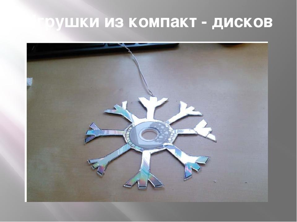 Игрушки из компакт - дисков