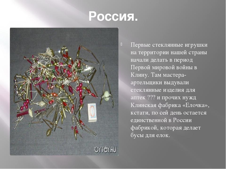 Россия. Первые стеклянные игрушки на территории нашей страны начали делать в...