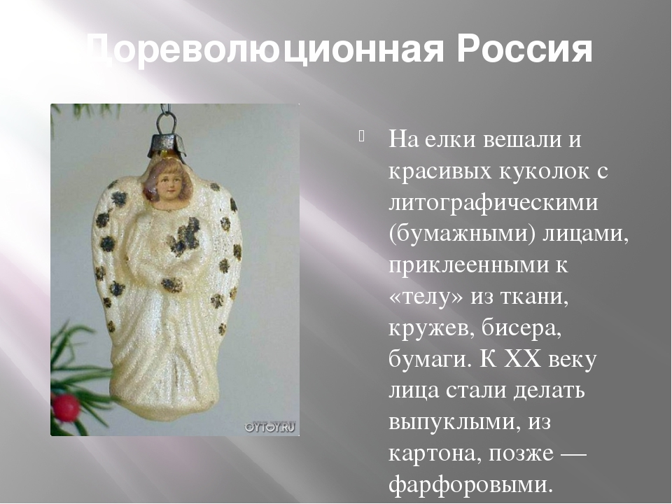 Дореволюционная Россия На елки вешали и красивых куколок с литографическими (...