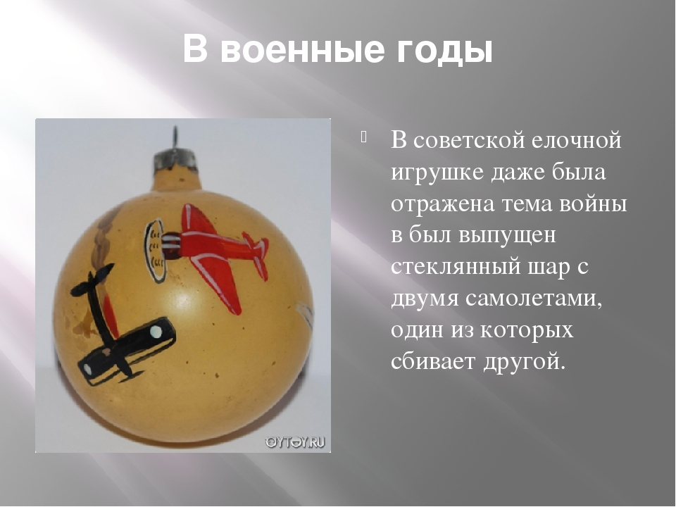 В военные годы В советской елочной игрушке даже была отражена тема войны в бы...