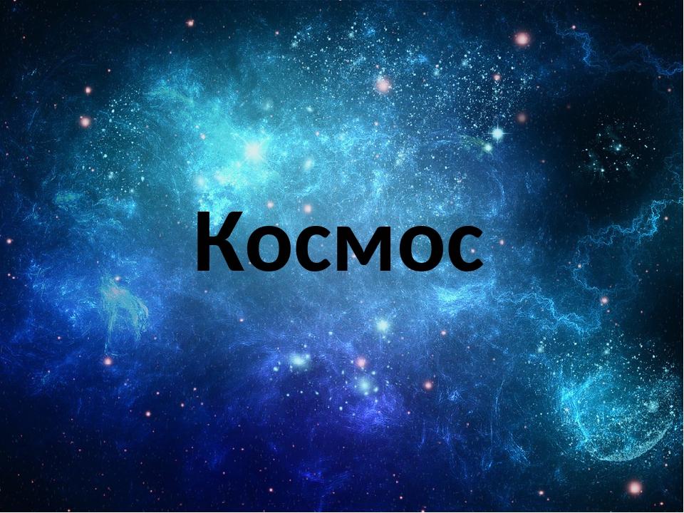 Открыток какое, картинки космос с надписью мама
