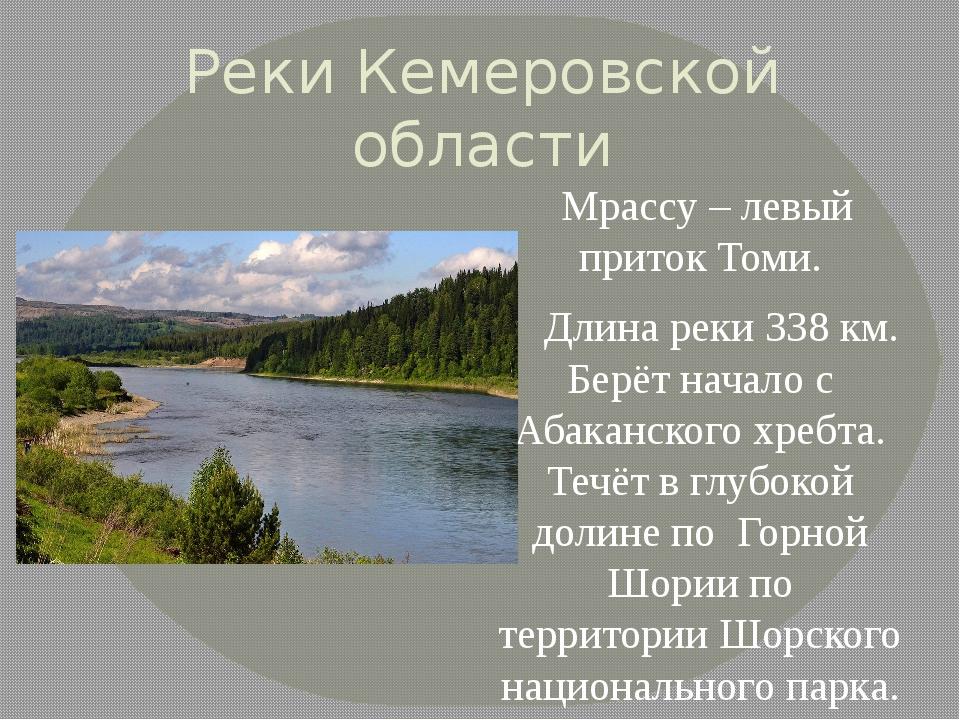 Реки и озера кемеровской области доклад 6107