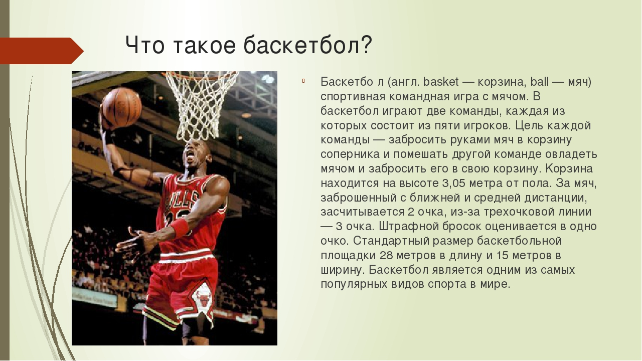 Что такое баскетбол? Баскетбо́л (англ. basket — корзина, ball — мяч) спортивн...