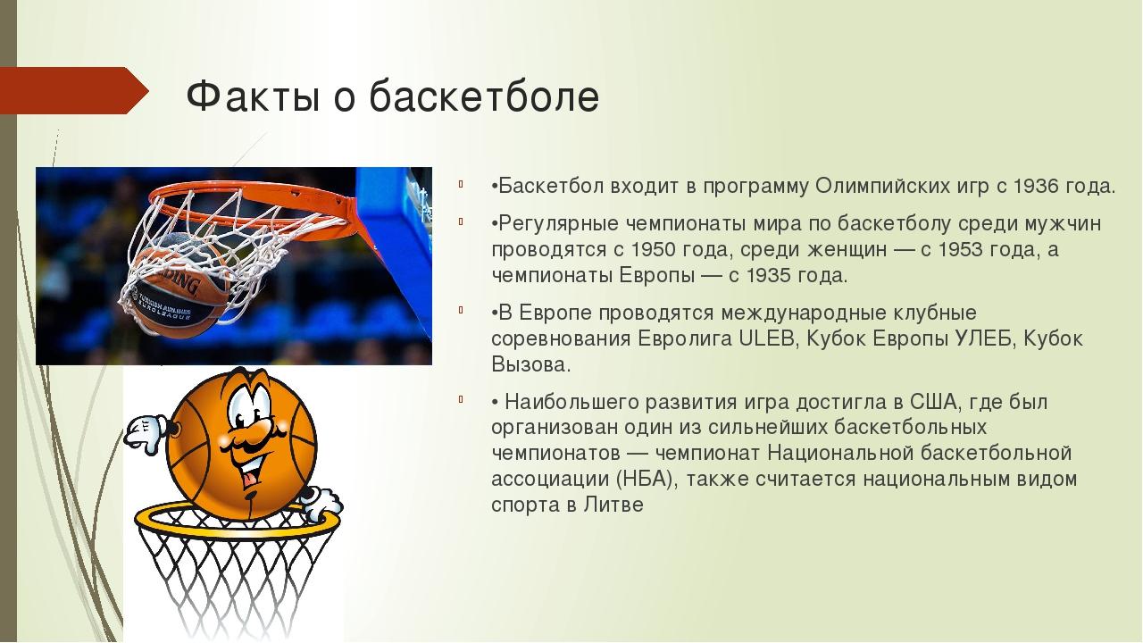 Факты о баскетболе •Баскетбол входит в программу Олимпийских игр с 1936 года....