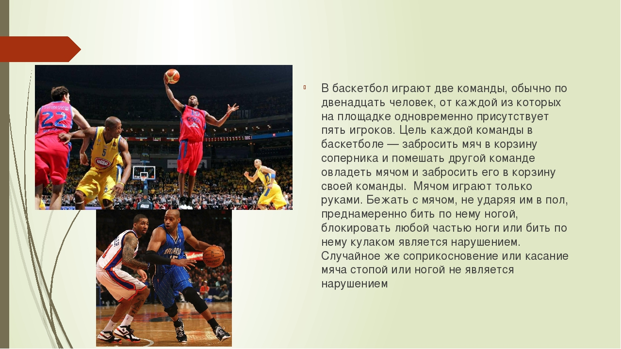 В баскетбол играют две команды, обычно по двенадцать человек, от каждой из к...