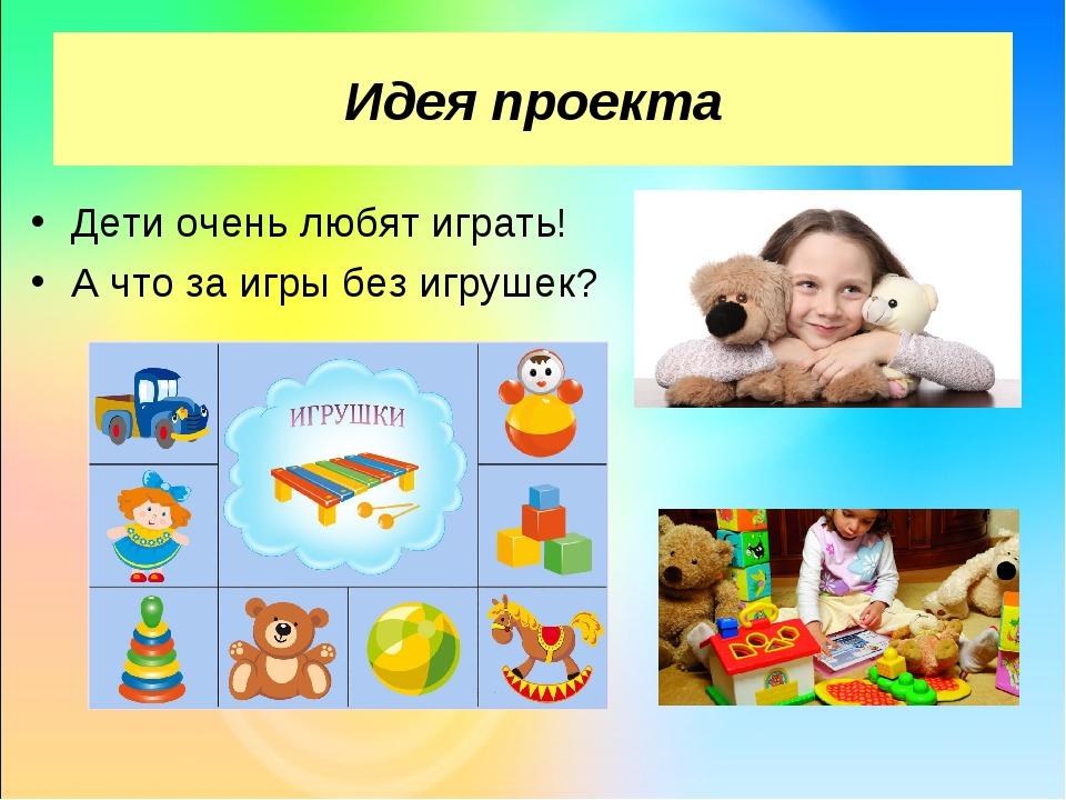Дети очень любят играть! А что за игры без игрушек?