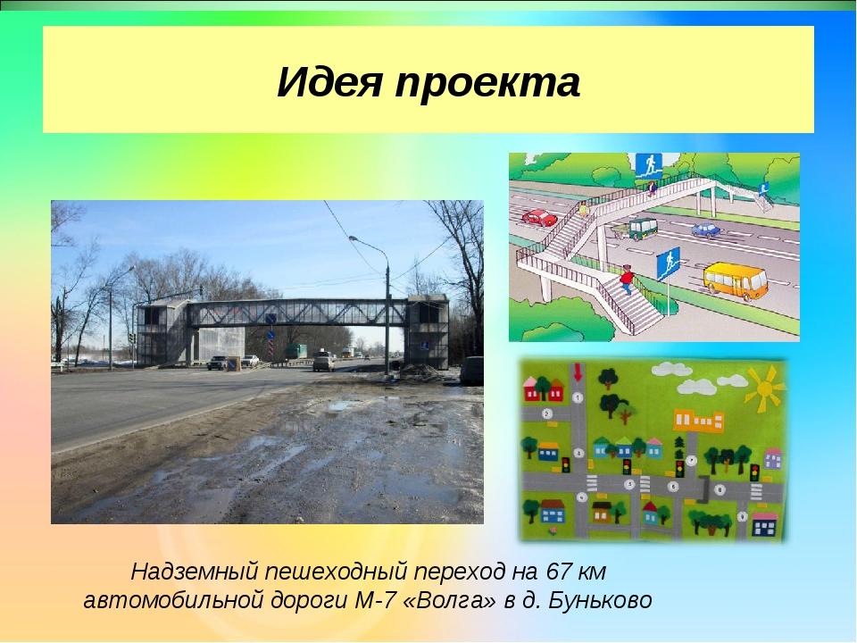 Надземный пешеходный переход на 67 км автомобильной дороги М-7 «Волга» в д. Б...