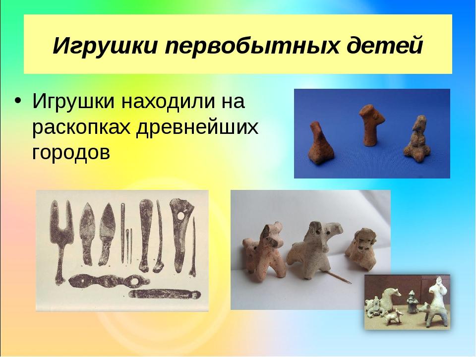 Игрушки находили на раскопках древнейших городов