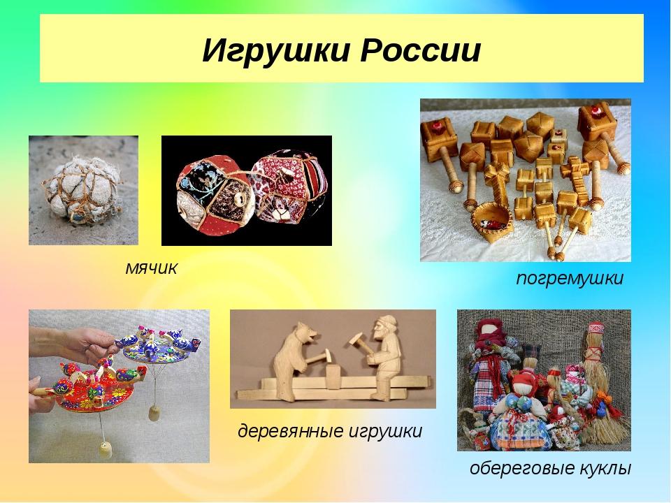 мячик погремушки деревянные игрушки обереговые куклы