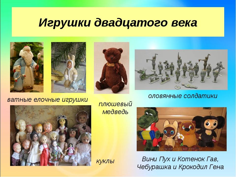 ватные елочные игрушки плюшевый медведь Вини Пух и Котенок Гав, Чебурашка и...
