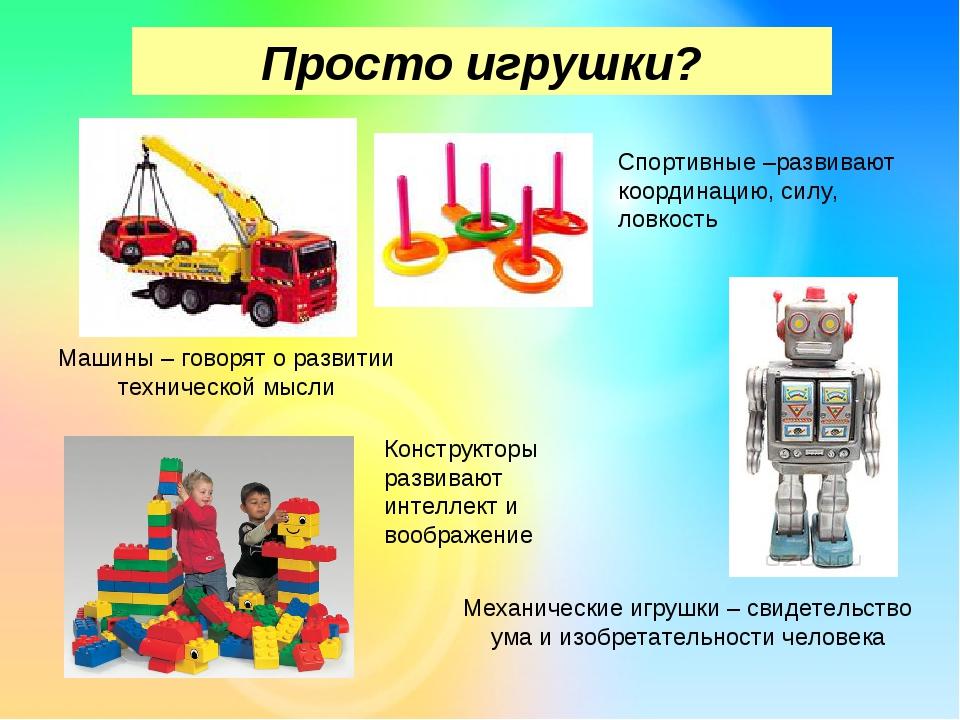 Машины – говорят о развитии технической мысли Механические игрушки – свидетел...