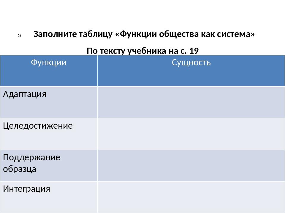 Заполните таблицу «Функции общества как система» По тексту учебника на с. 19...