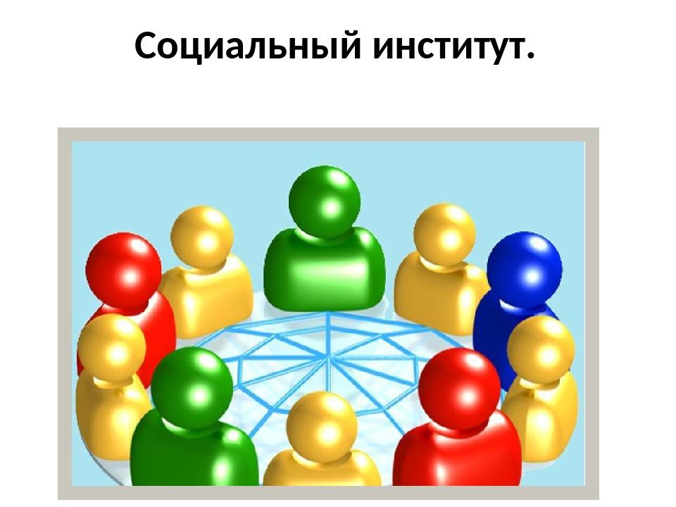 Социальный институт.