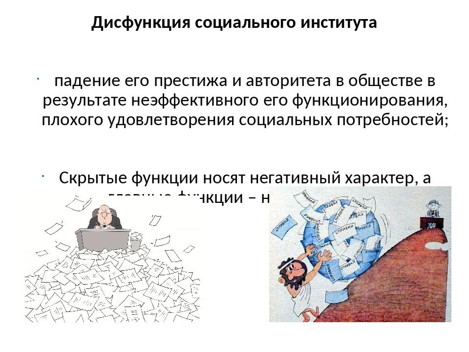 Дисфункция социального института падение его престижа и авторитета в обществе...