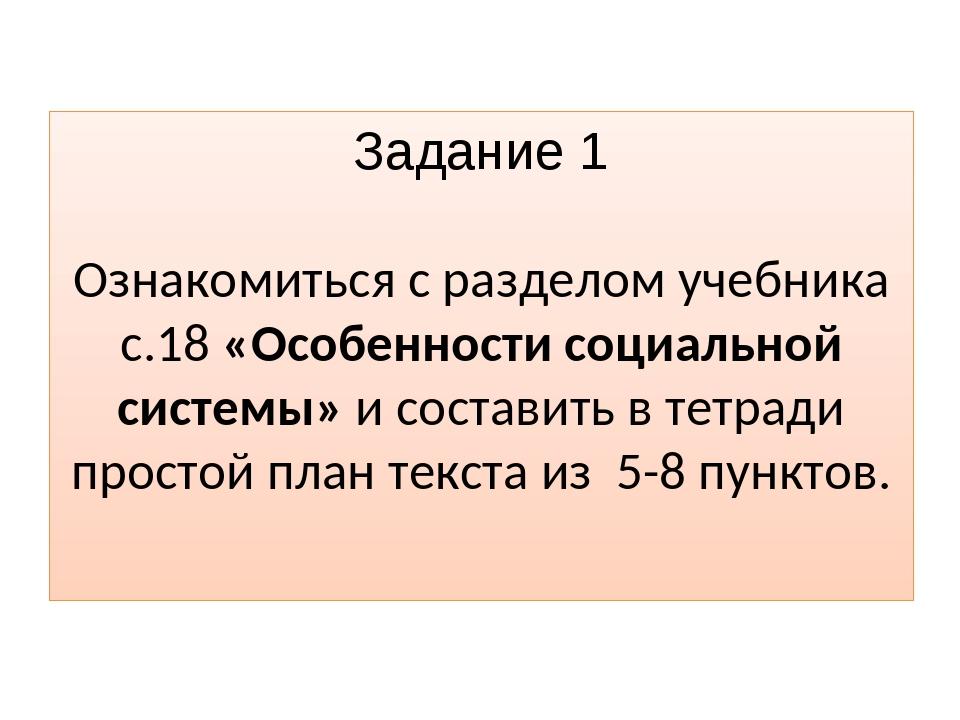 Задание 1 Ознакомиться с разделом учебника с.18 «Особенности социальной систе...