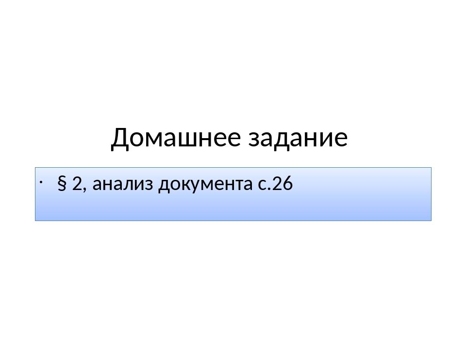 Домашнее задание § 2, анализ документа с.26