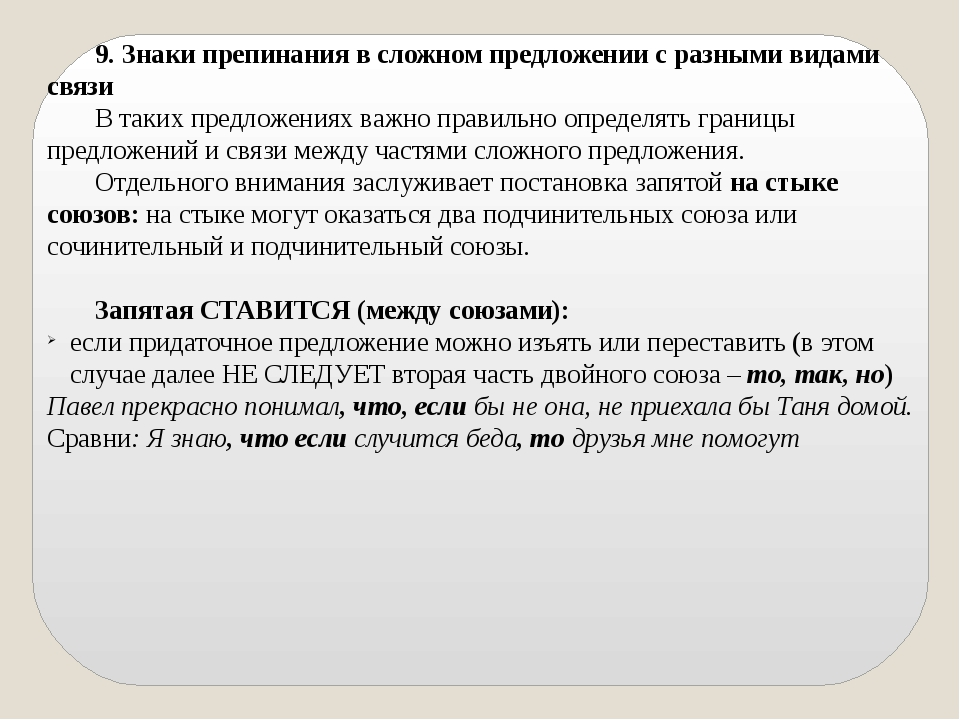 9. Знаки препинания в сложном предложении с разными видами связи В таких п...