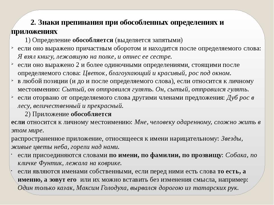 2. Знаки препинания при обособленных определениях и приложениях 1) Определе...