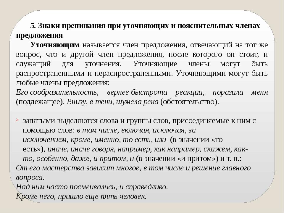 5. Знаки препинания при уточняющих и пояснительных членах предложения Уточ...