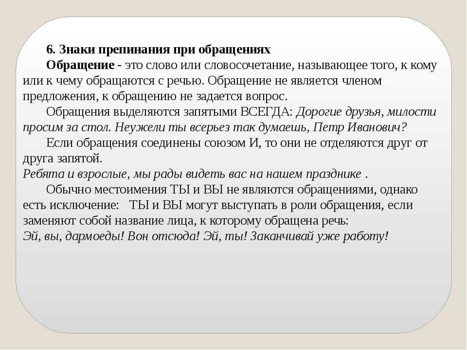 6. Знаки препинания при обращениях Обращение - это слово или словосочетание...