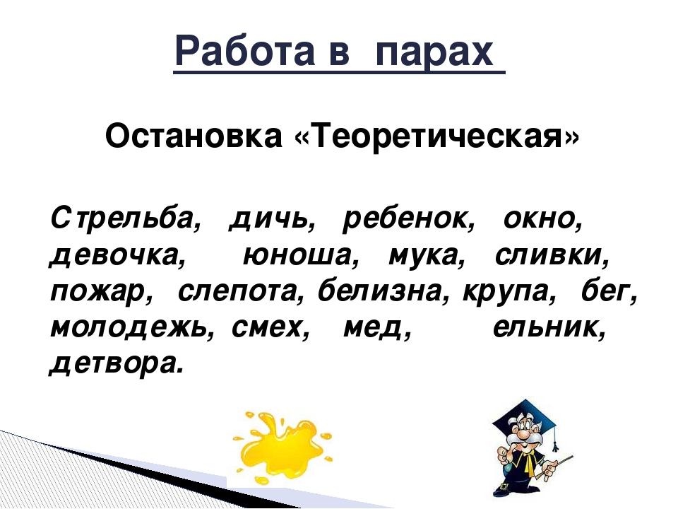Остановка «Теоретическая» Стрельба, дичь, ребенок, окно, девочка, юноша, мука...