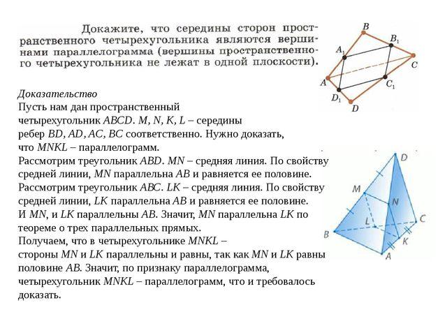 Задача четырех угольник с решением решение задач по математике с модулями