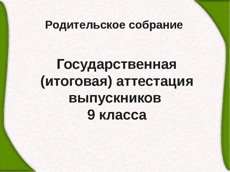 Родительское собрание Государственная (итоговая) аттестация выпускников 9 кла...