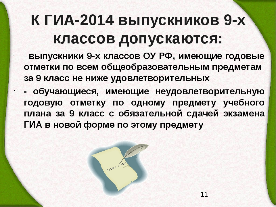К ГИА-2014 выпускников 9-х классов допускаются: - выпускники 9-х классов ОУ Р...