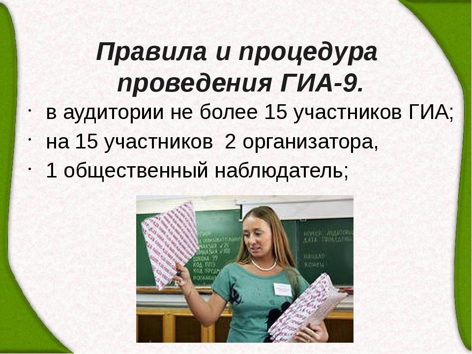 в аудитории не более 15 участников ГИА; на 15 участников 2 организатора, 1 о...