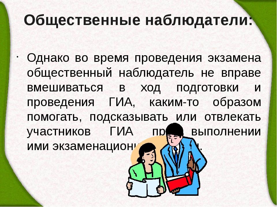 Общественные наблюдатели: Однако во время проведения экзамена общественный на...