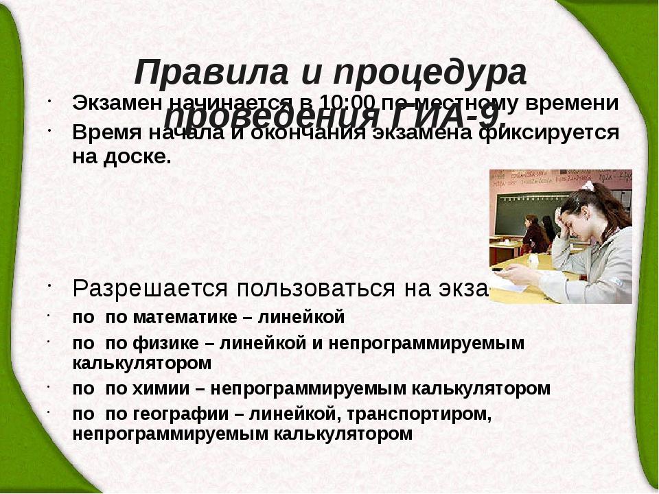 Экзамен начинается в 10:00 по местному времени Время начала и окончания экзам...
