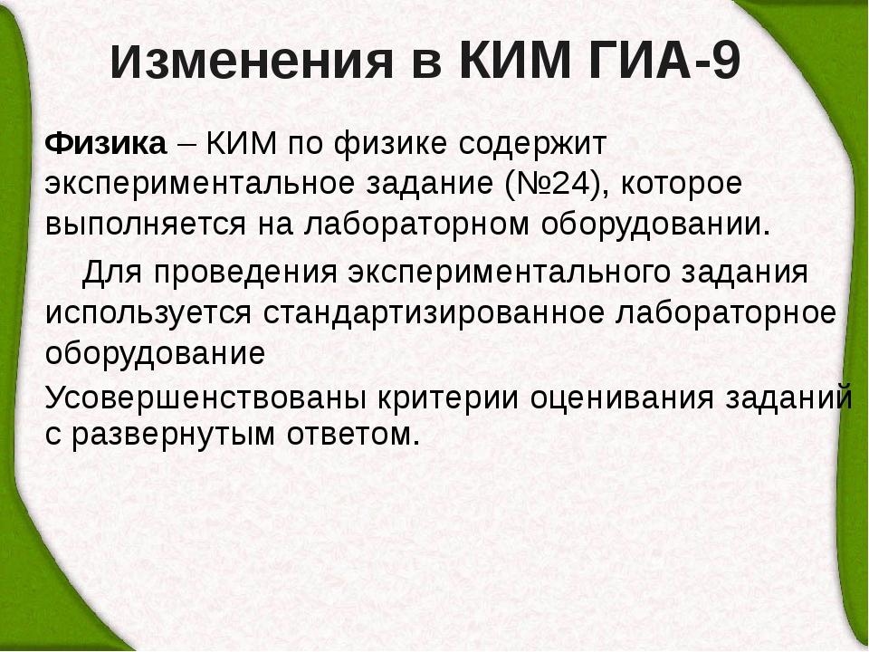 Изменения в КИМ ГИА-9 Физика – КИМ по физике содержит экспериментальное задан...