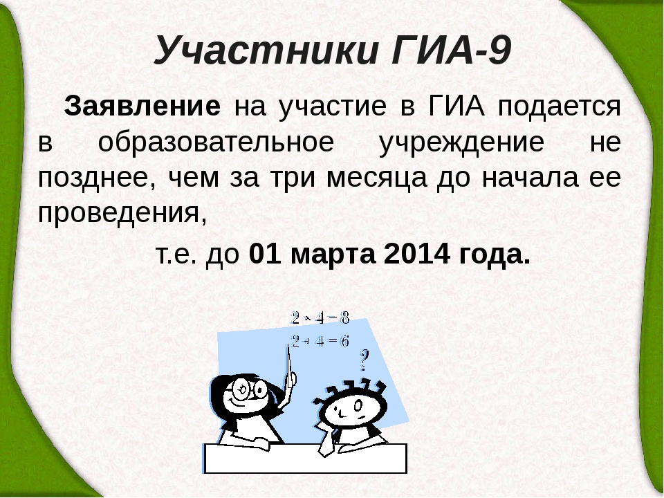 Участники ГИА-9 Заявление на участие в ГИА подается в образовательное учрежде...