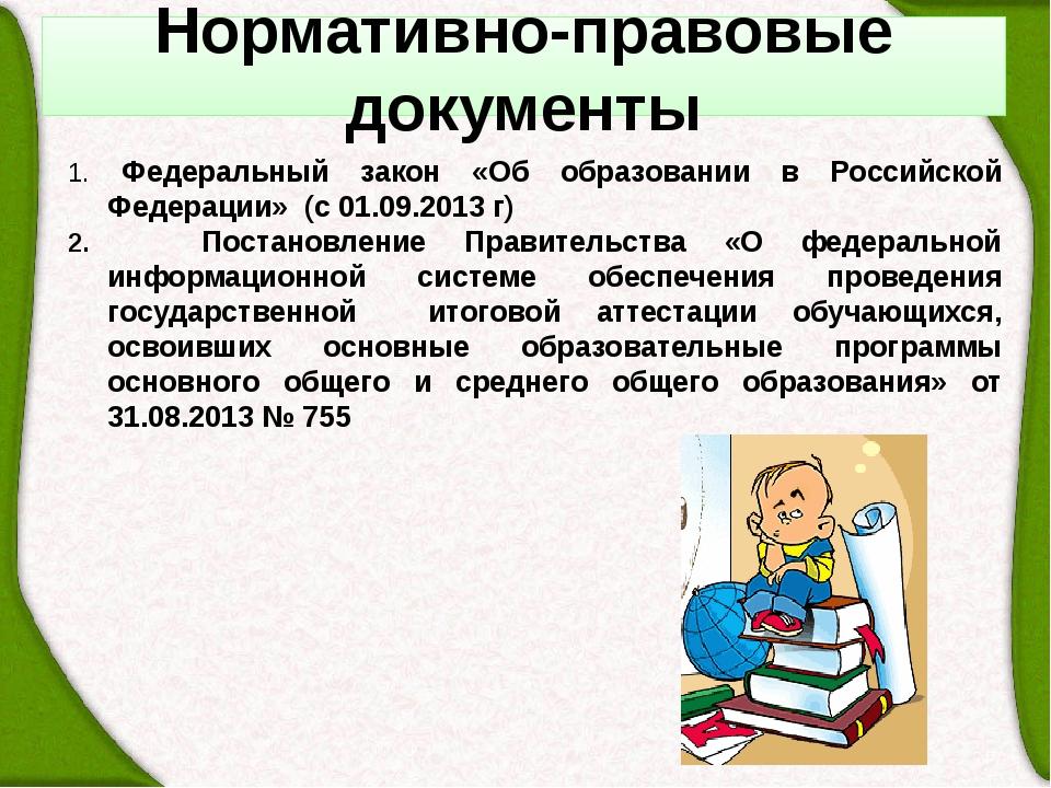 1. Федеральный закон «Об образовании в Российской Федерации» (с 01.09.2013 г)...
