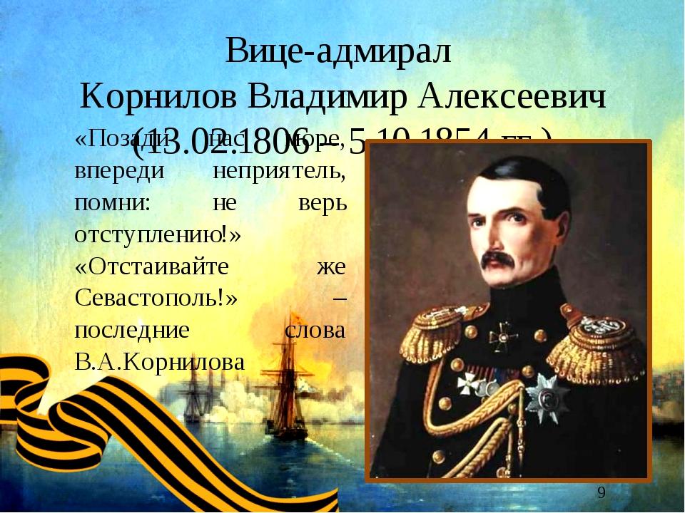 Картинки корнилов владимир алексеевич