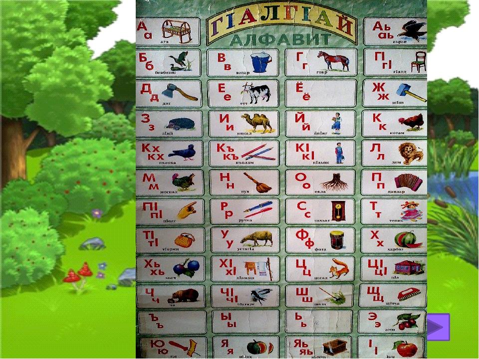 представляют даргинский алфавит с картинками покажется, что