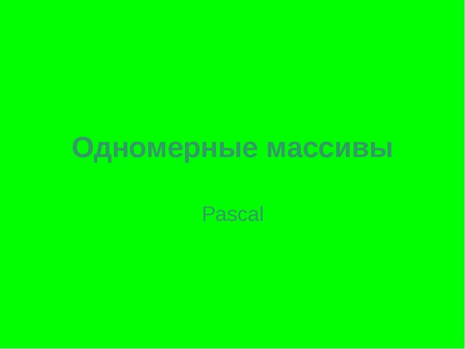 Одномерные массивы Pascal